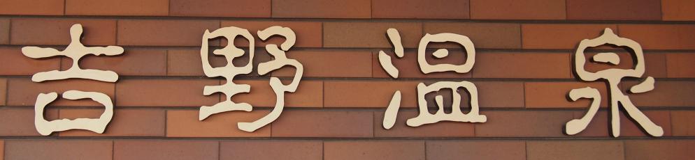 鹿児島市の吉野温泉のホームページ